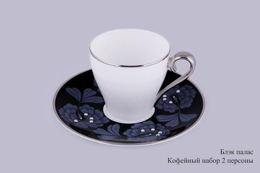 """Кофейный набор 2 персоны """"Блэк палас"""", 4 пр. (кристаллы Сваровски)"""