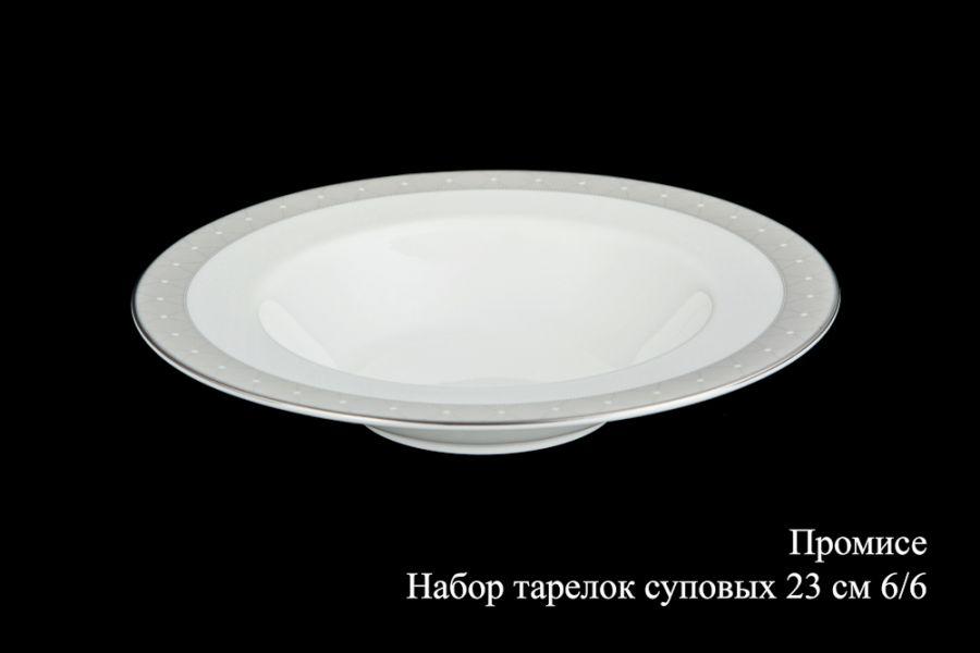 """Набор тарелок суповых 23см. """"Промисе"""""""