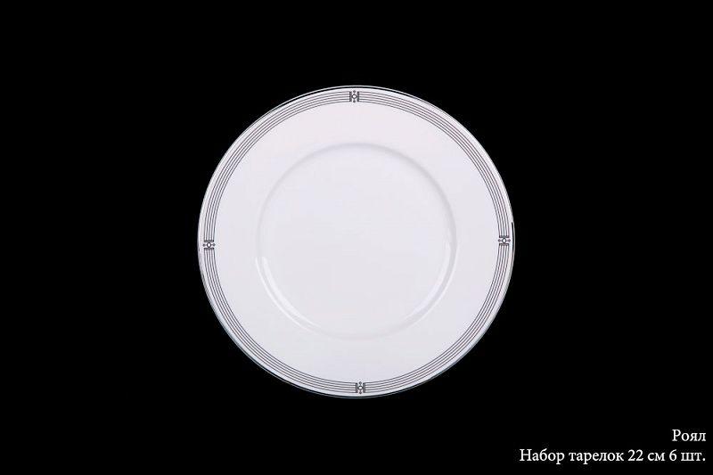 "Набор тарелок 22см. 6/6 ""Роял"""