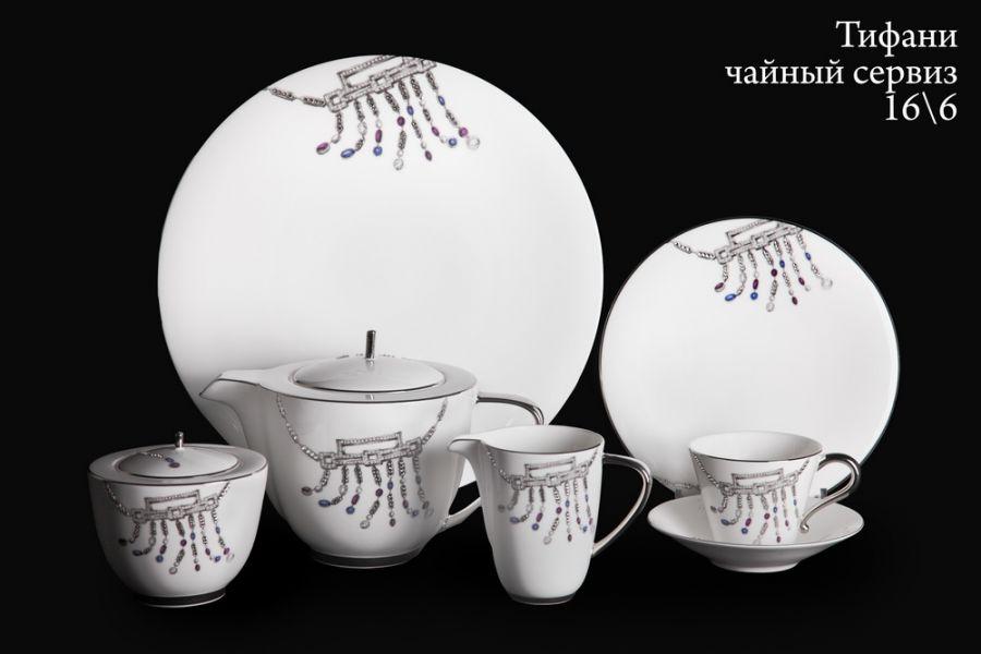 "Чайный сервиз на 6 персон ""Тифани"", 16 пр."
