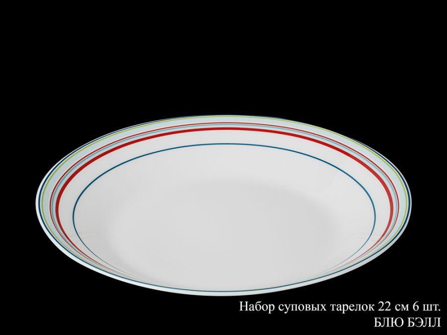 """Набор суповых тарелок 22см. 6шт. """"Блю Бэлл"""""""
